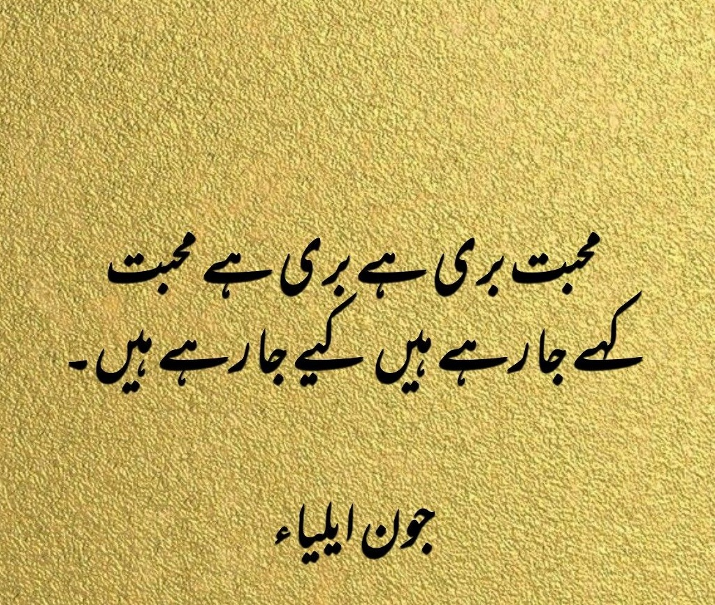 Love poetry in Urdu