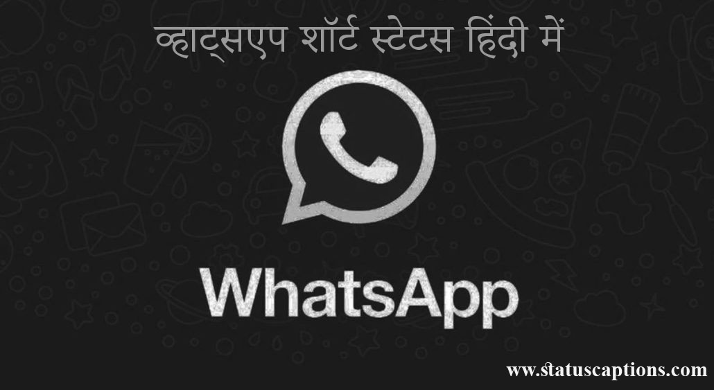 short status for Whatsapp in hindi